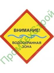 VO-1.1 Знак «Внимание! Водоохранная зона»