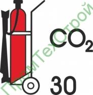 IMO3.80.2 Передвижной огнетушитель CO2 30