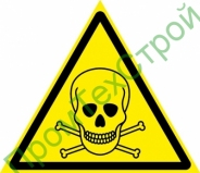 IMO5.7 Осторожно! Ядовитые вещества