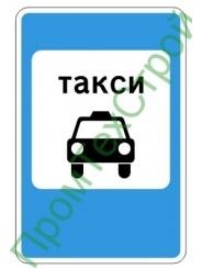 """Маска дорожного знака 5.18 """"Место стоянки легковых такси"""""""