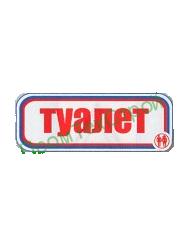 Ж107 Туалет