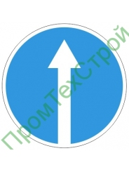 """Маска дорожного знака 4.1.1 """"Движение прямо"""""""