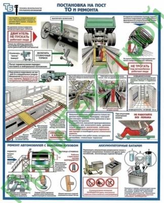 ПЛ 26 постановка на пост ТО и ремонта