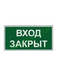 Ж56 Вход закрыт