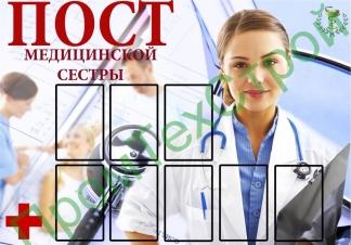 СТ18-1 пост медицинской сестры
