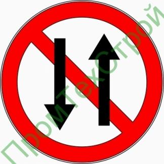 Расхождение и обгон запрещены!