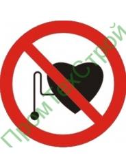 Р11 Запрещается работа и присутствие людей со стимуляторами сердца
