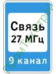 """""""Зона радиосвязи с аварийными службами"""", Знак 7.16"""