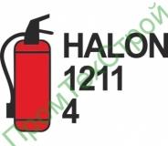 IMO3.79.3 Переносной огнетушитель HALON 1211 4