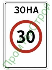 """Маска дорожного знака 5.31 """"Зона с ограничением максимальной скорости"""""""