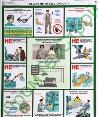 ПЛ 45 общие меры безопасности