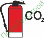 IMO10.96 Огнетушитель для двуокиси углерода