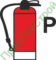 IMO10.99 Огнетушитель для порошка