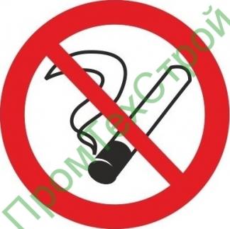 Р01 Запрещается курить