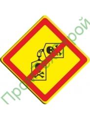 VO-3.7 Знак «Запрещено размещение площадки для заправки аппаратуры»
