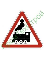 """Маска дорожного знака 1.2 """"Железнодорожный переезд без шлагбаума"""""""