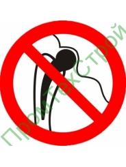 Р16 Запрещается работа (присутствие) людей c металлическими имплантантами