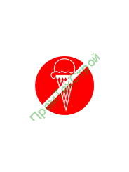 Ж139 Вход с мороженым запрещен