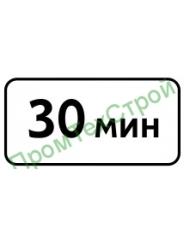 """Маска дорожного знака 8.9 """"Ограничение продолжительности стоянки"""""""