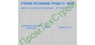 СТ100_1 стенд по охране труда 600-800 мм