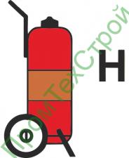 IMO10.103 Передвижной огнетушитель для др. газа