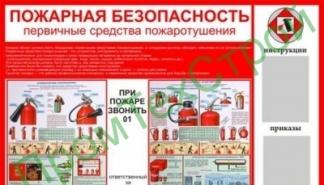 СТ7 (первичные средства пожаротушения)