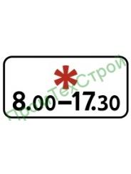 """Маска дорожного знака 8.5.5 """"Время действия"""""""