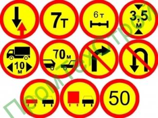 Аренда дорожного знака 350-1050