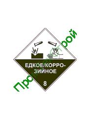И14 Едкие/Коррозионные