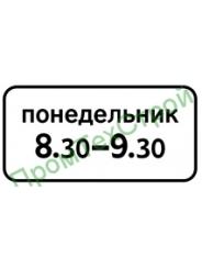 """Маска дорожного знака 8.5.7 """"Время действия"""""""