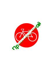 Ж134 Вход с велосипедом запрещено