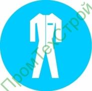 IMO4.7 Работать в защитной одежде