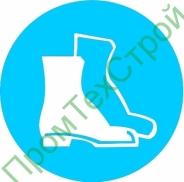 IMO4.6 Работать с применением защитной обуви