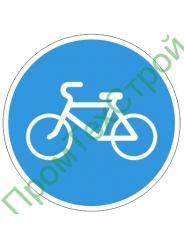 """Маска дорожного знака 4.4 """"Велосипедная дорожка"""""""