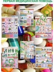 СТ6_1 первая медицинская помощь
