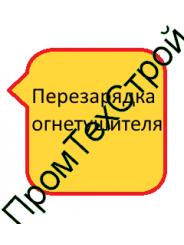 Техническое обслуживание огнетушителя ОП-1