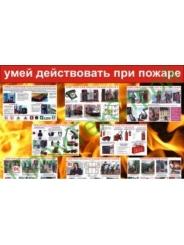 СТ2 (умей дейсвовать при пожаре)