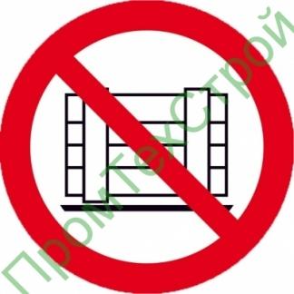 Р12 Запрещается загромождать проходы и (или) складировать