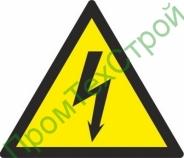 W-08 Опасность поражения электрическим током