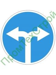 "Маска дорожного знака 4.1.6 ""Движение направо или налево"""