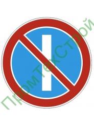 """Маска дорожного знака 3.29 """"Стоянка запрещена по нечетным числам месяца"""""""