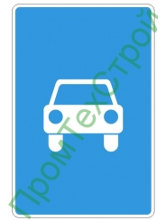 "Маска дорожного знака 5.3 ""Дорога для автомобилей"""