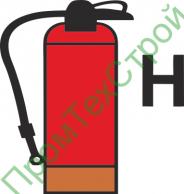 IMO10.98 Огнетушитель для др. газа