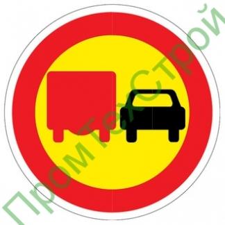 3.22 Обгон грузовым автомобилям запрещен