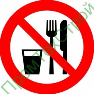 Р30 Употребление в пищу запрещено