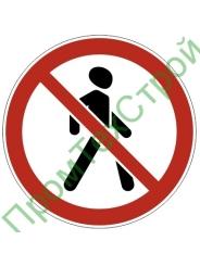 """Маска дорожного знака 3.10 """"Движение пешеходов запрещено"""""""