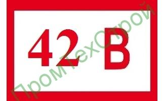 Ж54 42 В