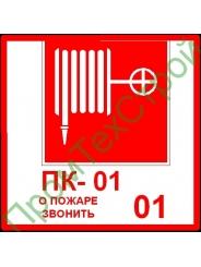 Ж31 Пожарный кран / При пожаре звонить 01