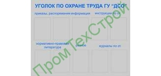СТ100-1 стенд по охране труда 800-1000 мм