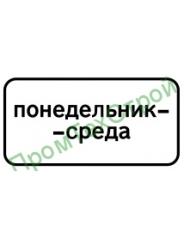 "Маска дорожного знака 8.5.3 ""Дни недели"""